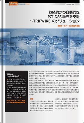 継続的かつ自的な PCI DSS 順守を支援 〜TRIPWIRE のソリューション