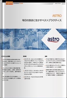 導入事例:ASTRO社