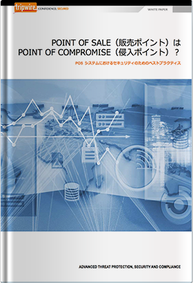 POINT OF SALE(販売ポイント)はPOINT OF COMPROMIS(侵入ポイント)?