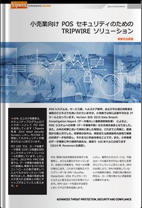 小売業向けPOSセキュリティのためのTRIPWIREソリューション