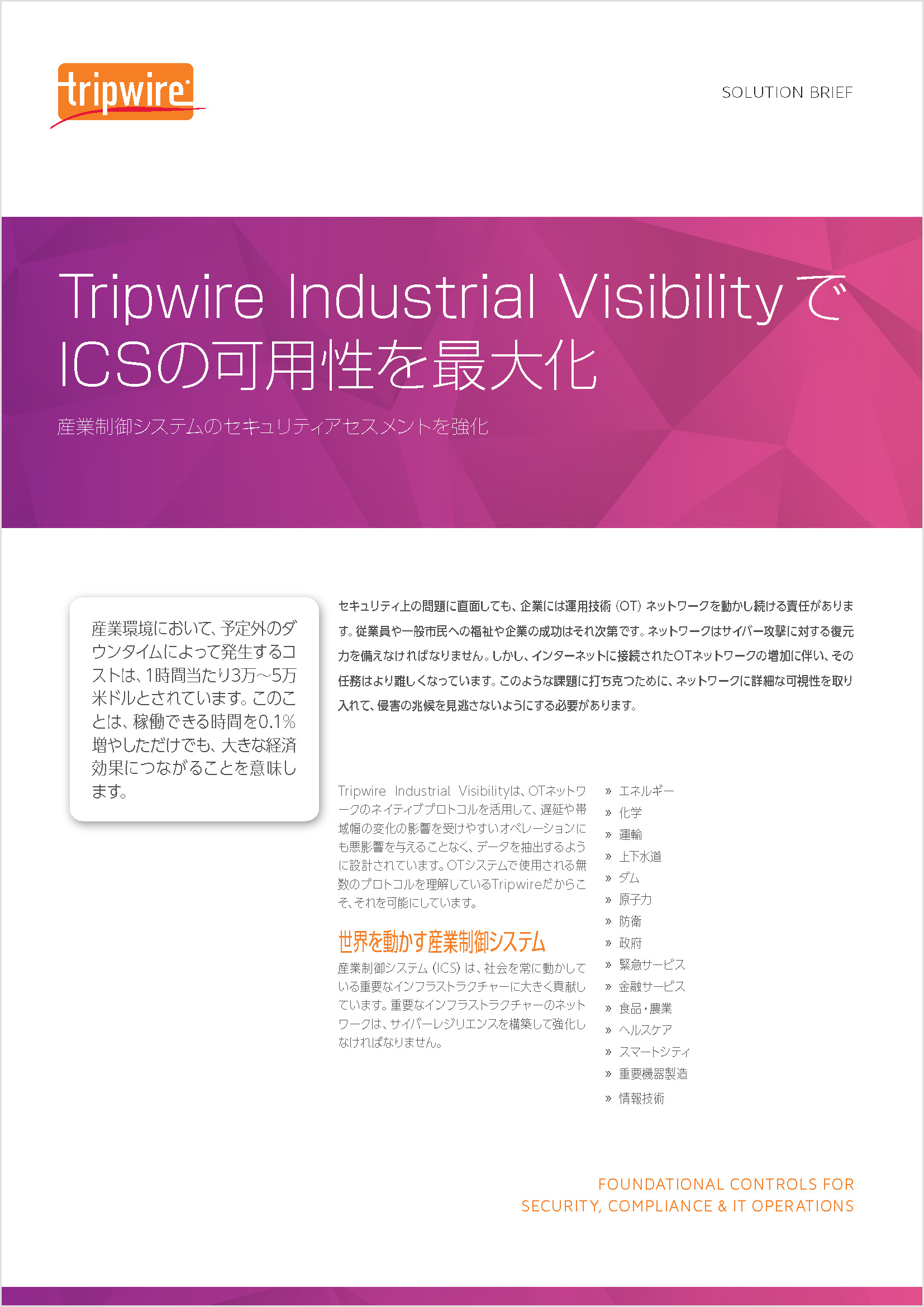 Tripwire Industrial VisibilityでICSの可用性を最大化