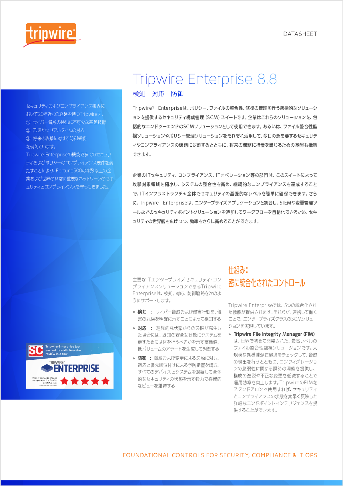 TRIPWIRE ENTERPRISE データシート