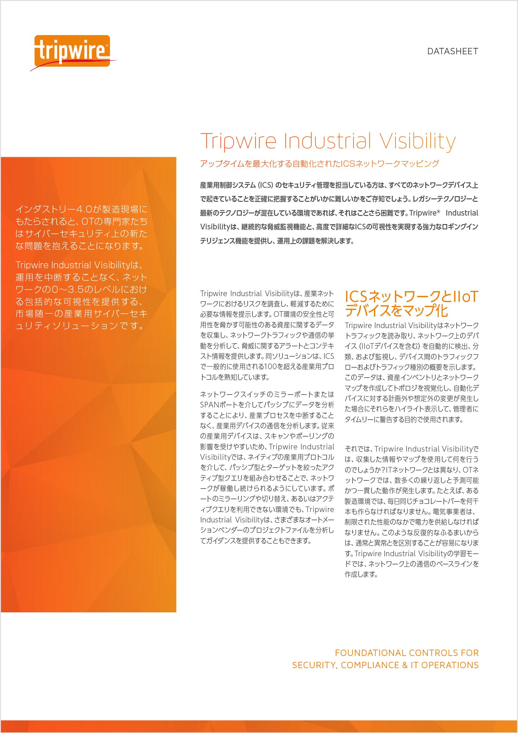 Tripwire Industrial Visibilityデータシート