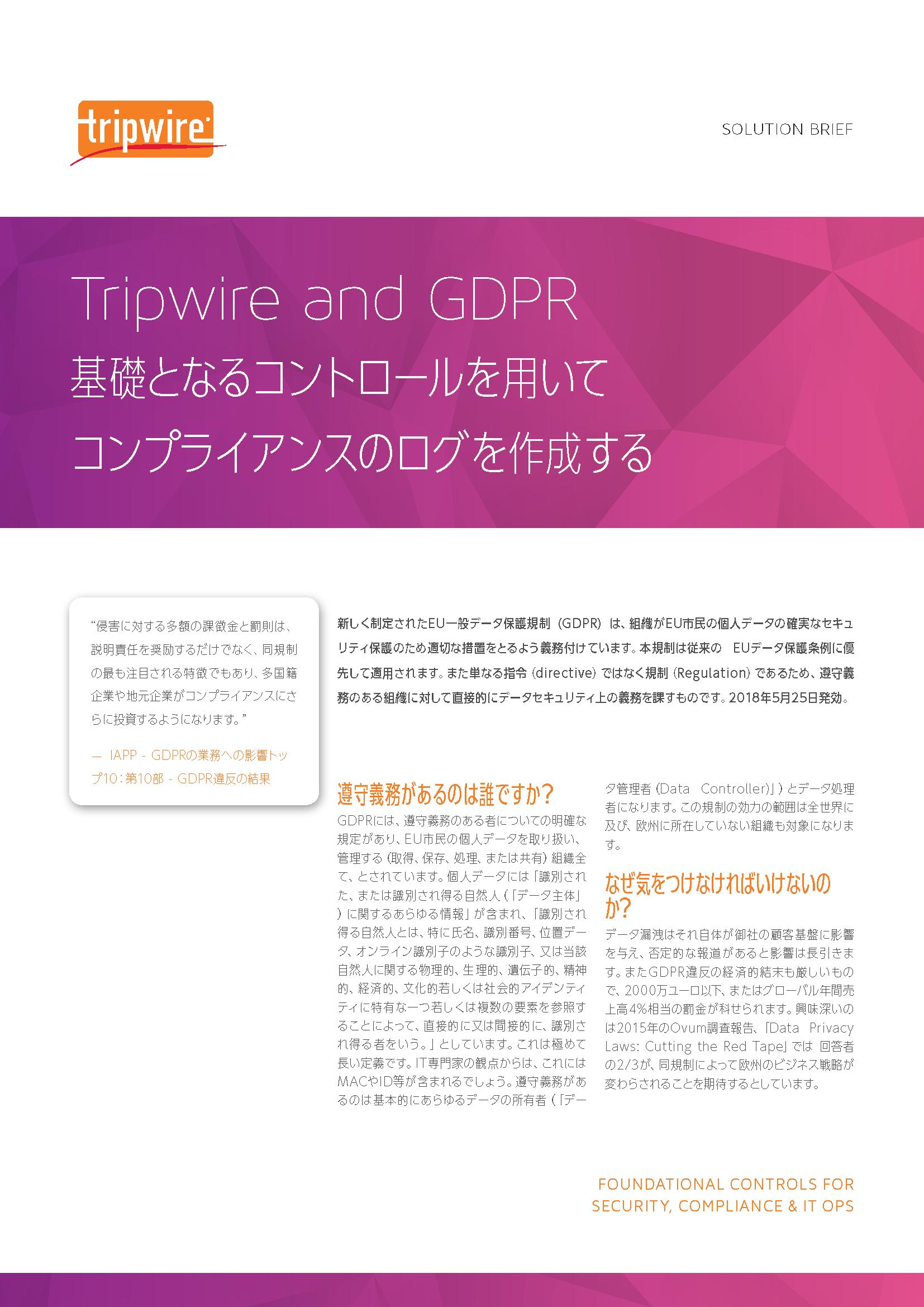 Tripwire and GDPR(EU一般データ保護規制)