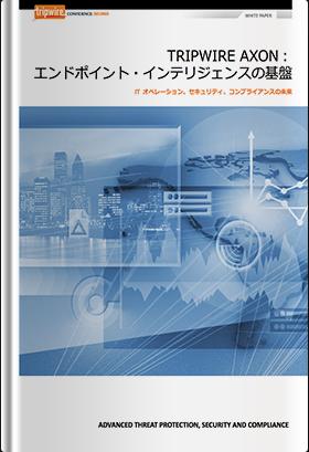 TRIPWIRE AXON:エンドポイント・インテリジェンスの基盤