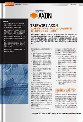 TRIPWIRE AXON データシート