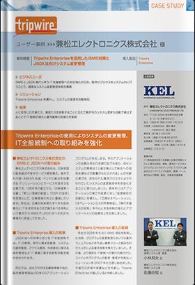 導入事例:兼松エレクトロニクス株式会社様