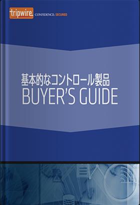 基本的なセキュリティコントロール製品 BUYER'S GUIDE