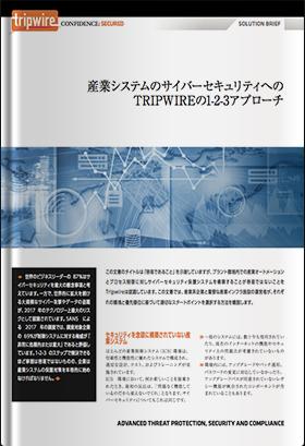 産業システムのサイバーセキュリティへの Tripwire の 1-2-3 アプローチ