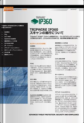 Tripwire IP360スキャンの進行について