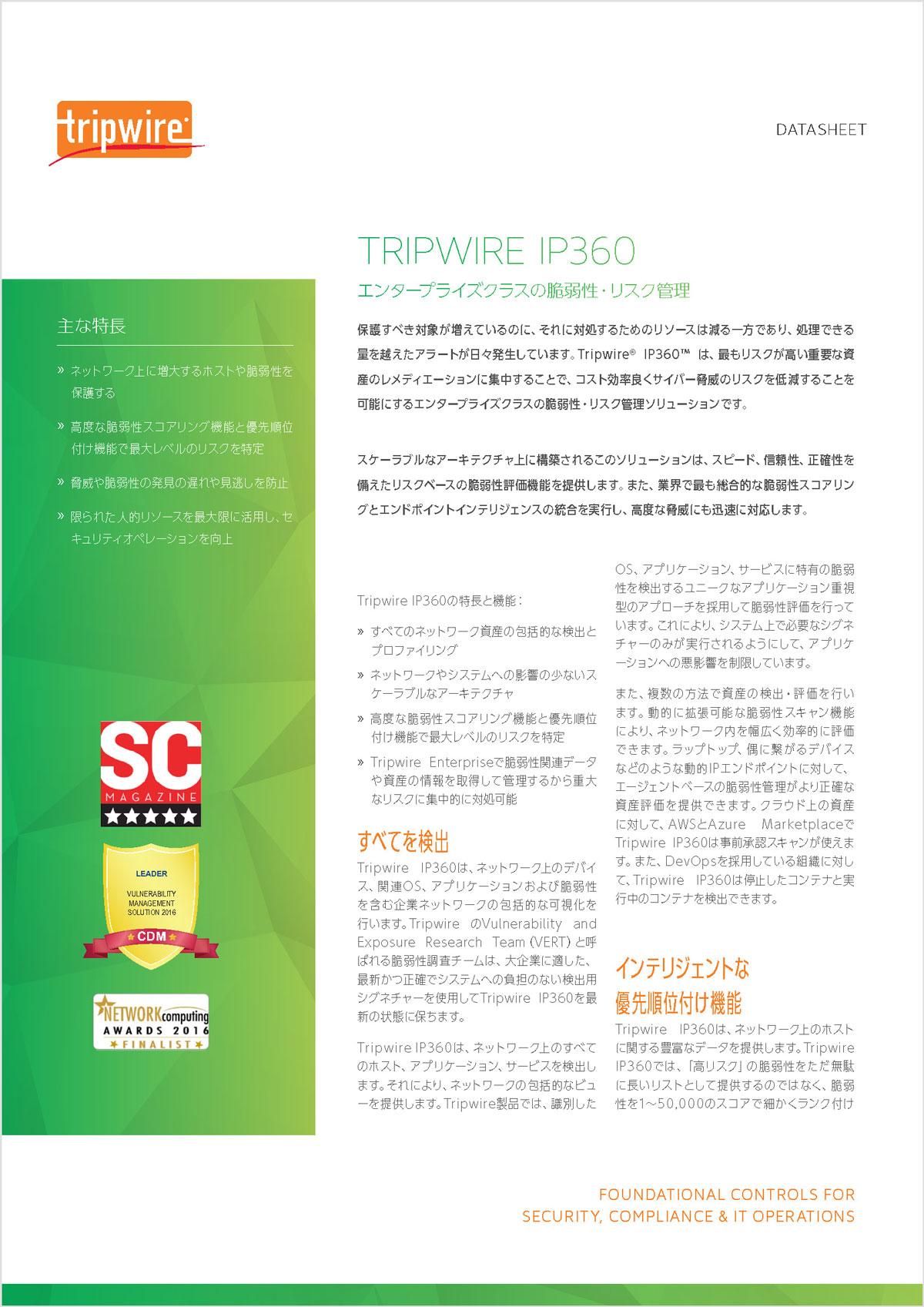 TRIPWIRE IP360 データシート