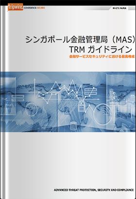 シンガポール金融管理局(MAS)TRM ガイドライン
