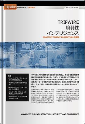 Tripwire脆弱性インテリジェンス
