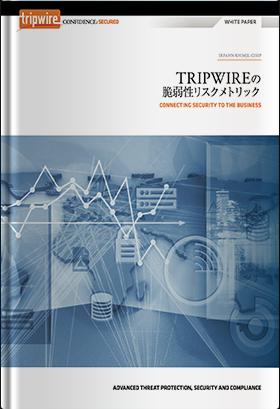 Tripwire 脆弱性リスクメトリック