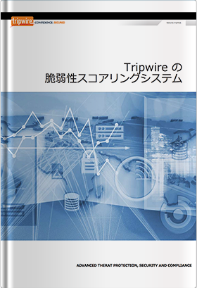 Tripwireの脆弱性スコアリングシステム