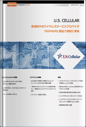 導入事例:U.S. CELLULAR社