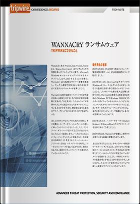WANNACRY ランサムウェア